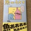 【マニアックなオチ?経済漫画?三角コーン?】Twitter漫画家さんおすすめ7人を紹介!