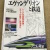 【エヴァ世界の想像が膨らむ!】アニメに出た電車とモデルを紹介!「エヴァンゲリオン
