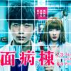 映画『仮面病棟』  7.3ブルーレイ&DVD発売レンタル同時開始 6.3デジタル先行配信